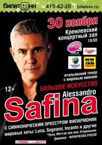 сафина-А1